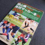 岡山県高校サッカー本2020